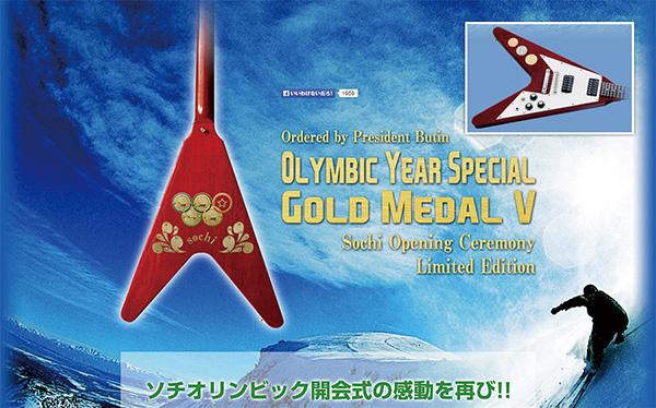 ソチ五輪スペシャル・ゴールドメダルV