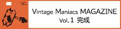 Vintage Maniacs Magazine Vol. 1 完成