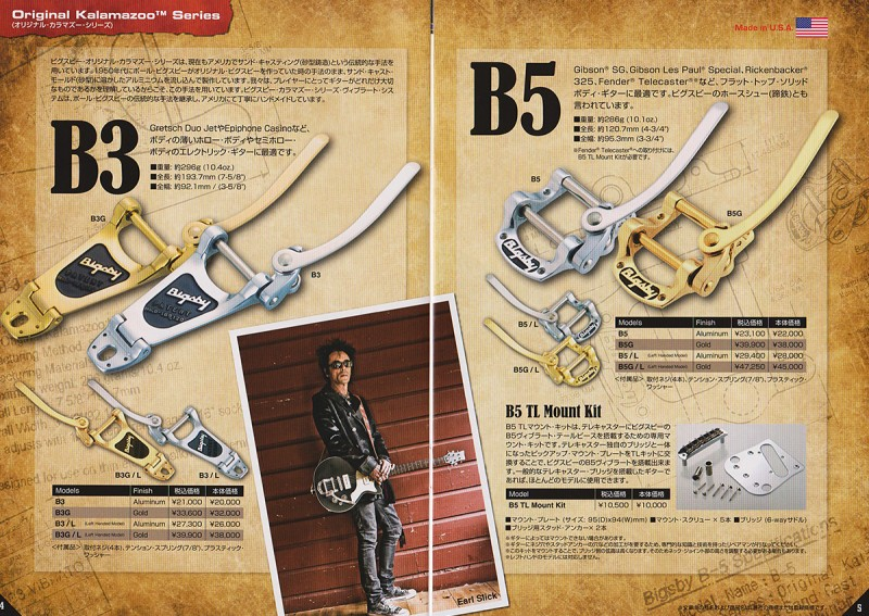 ビグスビーのカタログに掲載サれたB3とB5モデル