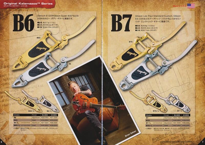 ビグスビーのカタログに掲載サれたB6とB7モデル