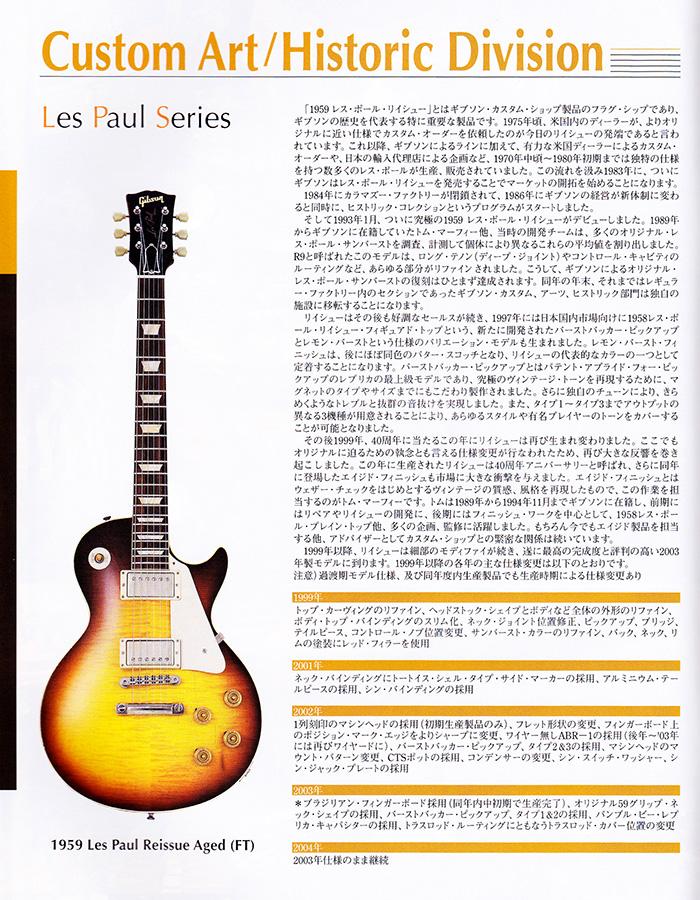 2005年のギブソンのカタログ