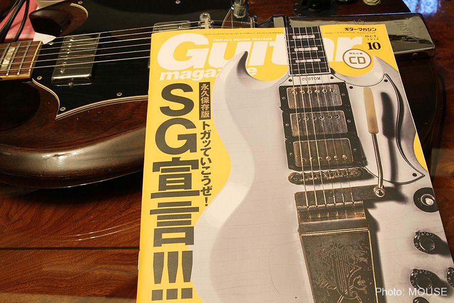 SG特集が掲載されたギター・マガジン