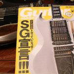 ギター・マガジンSG特集、勝手に付録の巻