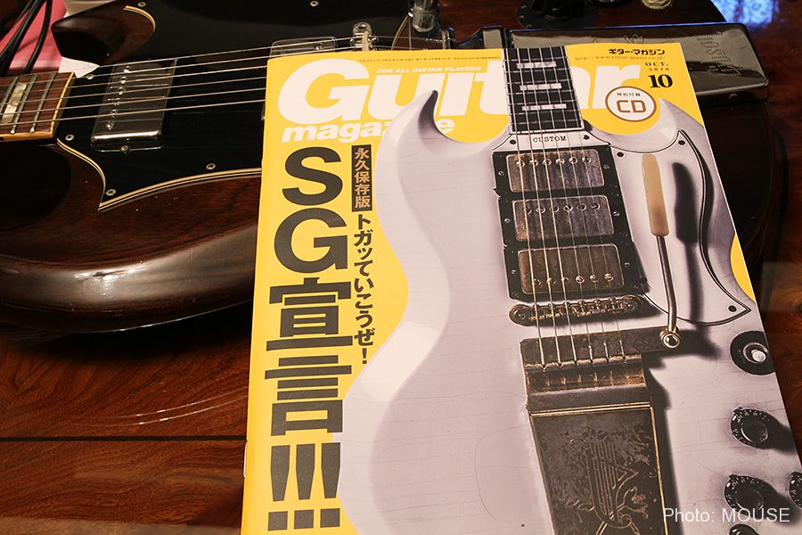 ギターマガジンとギブソンSG