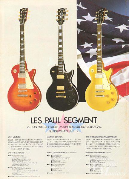 80年代初期のギブソン・カタログに掲載されたレスポールのラインナップ