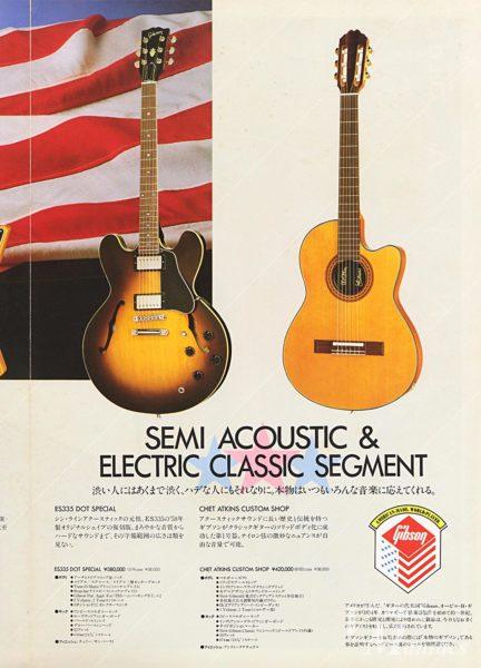 ES-335とチェット・アトキンス・モデル