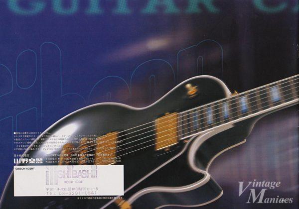イシバシ楽器でもらったギブソンのカタログ