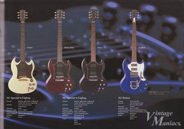 Maestro vibrola搭載SGが掲載されたギブソンのカタログ