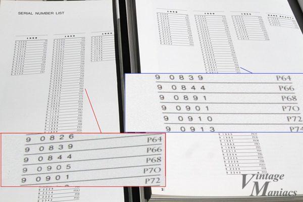 掲載された個体のシリアルナンバーの比較