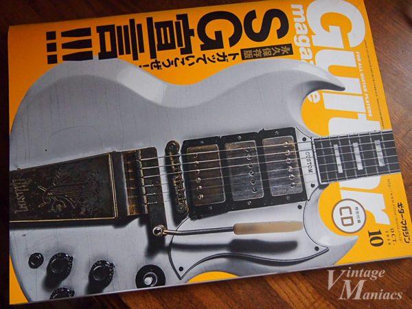 ギター・マガジンのSG特集