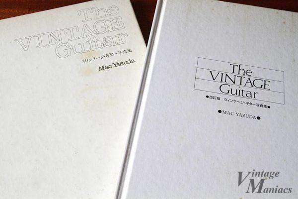 初版と改訂版のヴィンテージ・ギター写真集