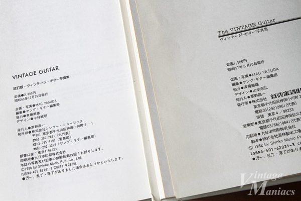 昭和最後のクリスマスに発行されたヴィンテージ・ギター写真集