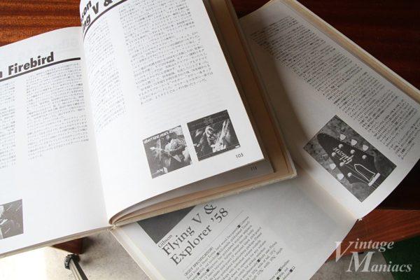 ヴィンテージ・ギター写真集のレコード紹介ページ