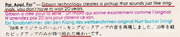 英文と日本語訳がマッチしていないGibsonのカタログ