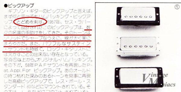 日本語版パーツリストに掲載されたGibsonピックアップの紹介