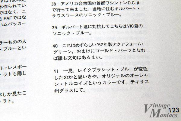 レアなストラトについてのYASUDA氏のコメント