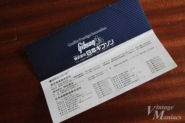 日本ギブソンのワランティカード