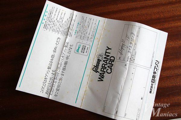日本ギブソンの保証規定