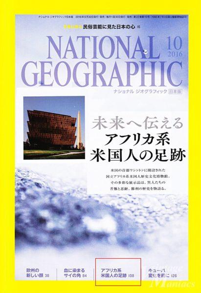 ナショナルジオグラフィックの特集「未来へ伝えるアフリカ系米国人の足跡」