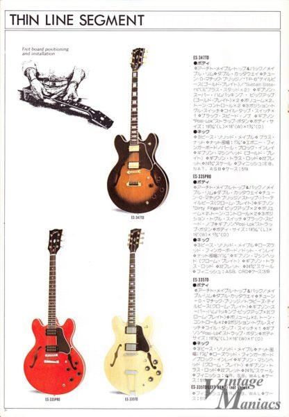 Gibson ESシリーズ