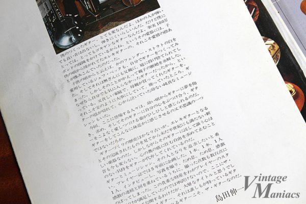 島田伸一さんのメッセージ