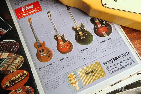 当時の日本ギブソンの広告