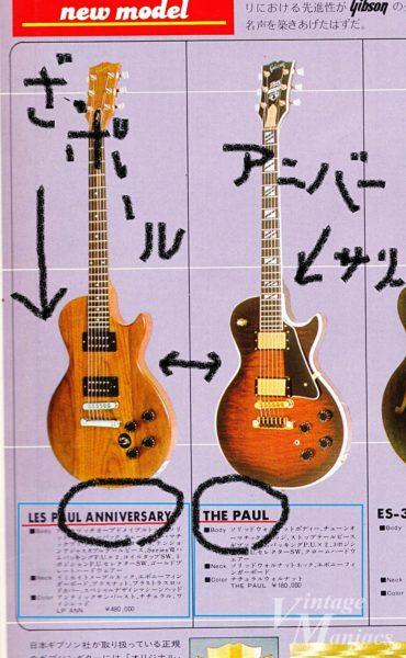 入れ替わったLes Paul AnniversaryとThe Paulの広告