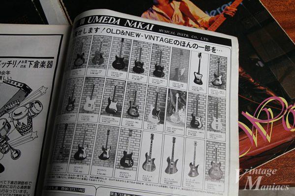 梅田ナカイ楽器の広告