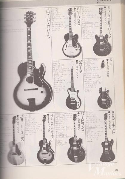 ES-350Tが掲載された当時の雑誌