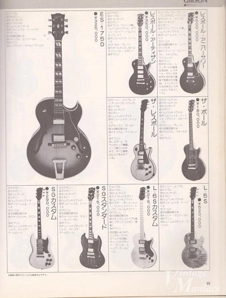 昭和のギター雑誌