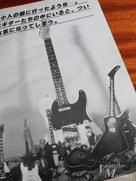 ミニチュアギター特集の誌面