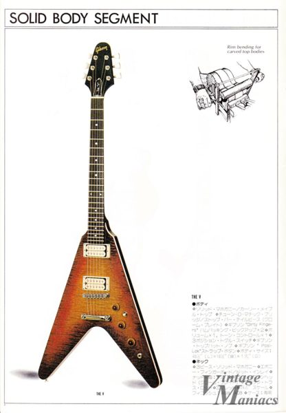Gibsonのカタログに掲載されたThe V