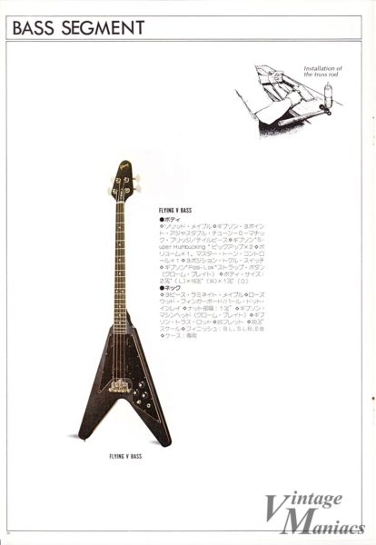 Gibsonのカタログに掲載されたフライングVベース