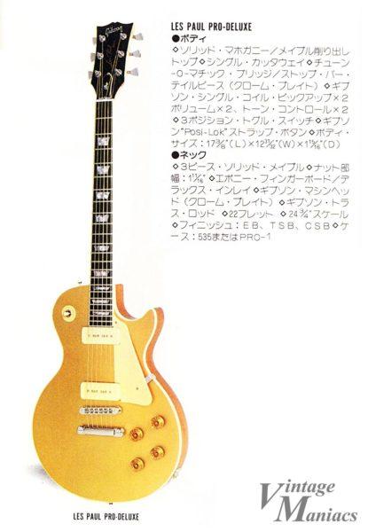 Gibsonのカタログに掲載されたレスポール・プロ・デラックス