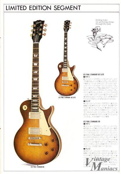 Gibsonのカタログに掲載されたレスポール・スタンダード80
