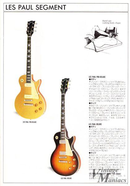 Gibsonのカタログに掲載されたレスポール・デラックス