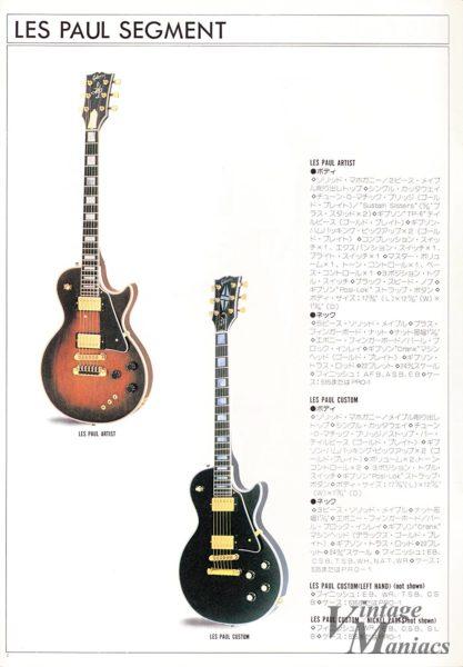 Gibsonのカタログに掲載されたLes Paul Artisan
