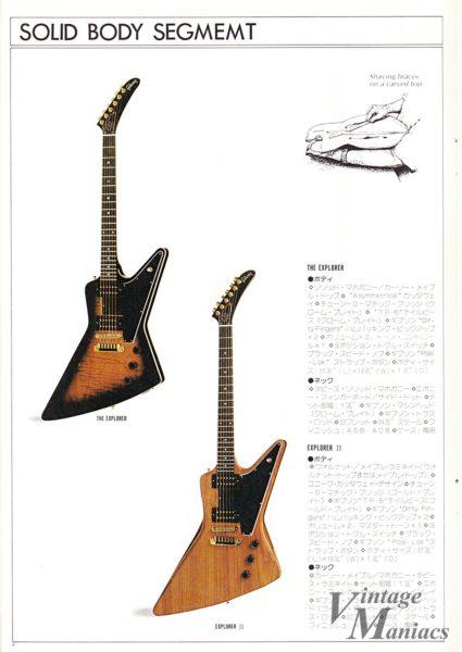 Gibsonのカタログに掲載されたエクスプローラー2