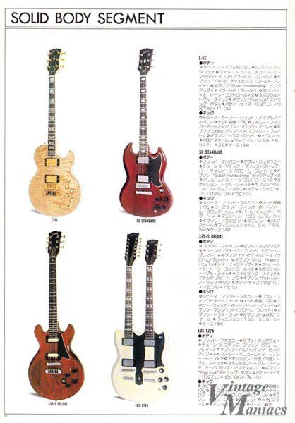 Gibsonのカタログに掲載されたSGスタンダード