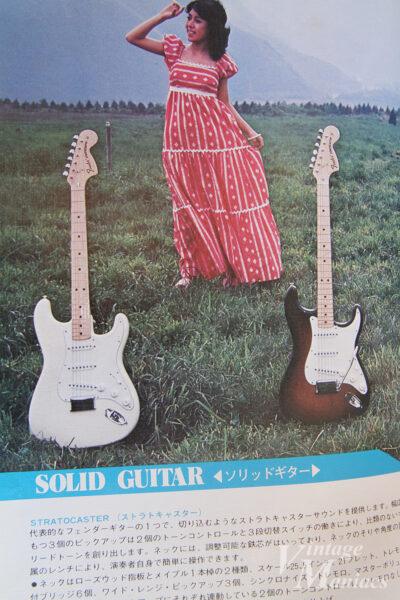 1975年の山野楽器のストラトキャスターのカタログ