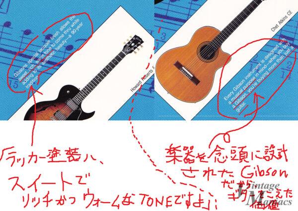 情緒的なギブソンのギター紹介文
