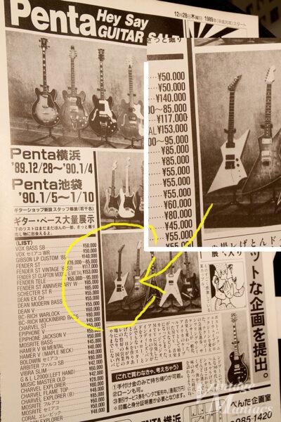 1989年のギター雑誌の広告