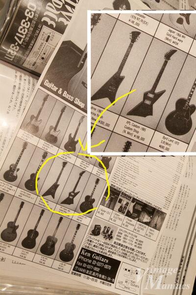 Ken GuitarsのXPL Custom