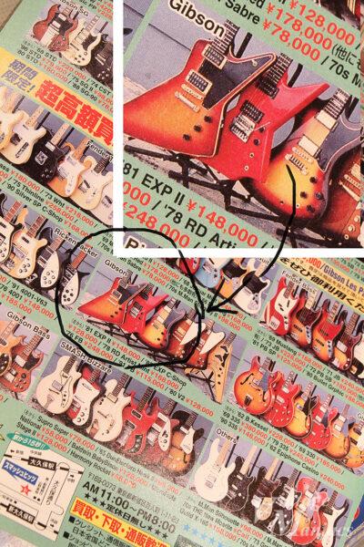 レッドのXPL Customの広告